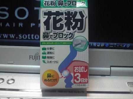 090313hideo-02.jpg